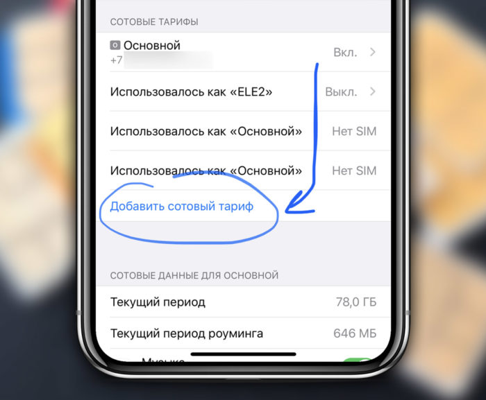 why-russian-carriers-hate-esim-so-much-iphone-2.jpg